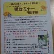 猫セミナー@横浜市動物愛護センター ~20171014~