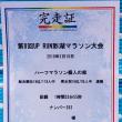 第8回UP RUN彩湖マラソン大会に参加