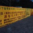 阪神淡路大震災追悼のつどい