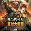 ランペイジ 巨獣大乱闘★★★★