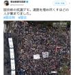 「安倍退陣」5万人 怒りの声 国会包む 全国20カ所以上で同時行動