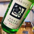 KAKOYA 五百万石 特別純米無濾過生原酒