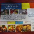 ニュース!名古屋にルーマニア料理のお店がオープン!!!!!(興奮)