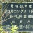 斜里川上流の魚道は…何のため?!