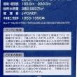 6-1.佐久間ダムカード