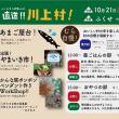 「直送!川上村」、大和郡山市柳町商店街の「ふくせ」で10月21日(日)開催!(2018 Topic)