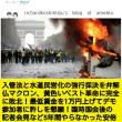 日本版国民反乱「黄色いベスト・フランス革命」を恐れる安倍晋三!記者会見で入管法と水道民営化の強行採決を弁解!説得力ゼロ!悪魔系ロスチャイルドの手下…マクロン完全に敗北!