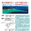 【拡散希望】5/26国会包囲 同時アクション