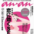 「an・an」 2006年5月31日号