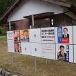 台風で離島の投票箱運べず、開票を延期 山口・萩
