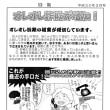 「隅櫓」(大町交番広報)2018年2月号
