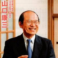 山口康三先生より~「目は血流を良くする」ことが最も大切!(^^) ~ブログNo475