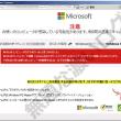 マイクロソフトを騙る偽警告