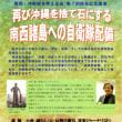 関西・沖縄戦を考える会 第7回総会記念講演 再び沖縄を捨て石にする南西諸島への自衛隊配備