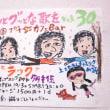 4.14(Sat)ホッとグッとな歌をvol. 30@プチ☆カフェBar