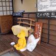 プーさん 熊本県阿蘇郡南小国町 扇温泉 おおぎ荘に立ち寄り入浴したんだよおおう