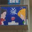 小学校最後の!