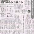 #akahata 便失禁は直せる 東京メディカルセンター大腸肛門科部長:山名哲郎さん/健康保険で最新手術が可能・・・今日の赤旗記事