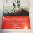 「日本経済の新しい見方」会田 卓司 (著), 榊原 可人 (著)