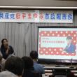 田平まゆみ(富田林市議)市政報告会に参加してきました!
