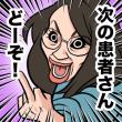 🖕 精神科医 🏥 リカちゃん 🖕