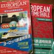 蕎麦処ないとう ヨーロッパ鉄道の旅