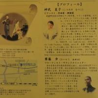 『第1回古事記ピアノコンサート2019』が3月17日に開催予定です@全日警ホール