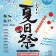 虹橋天地夏祭りに参加します!