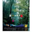 森×ART vol.8