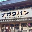 「箱崎 鳩太郎商店」で娘とランチ