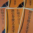 スタンプラリー石切参道商店街の特典!!