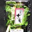 1412話 「 七草粥 」 1/7・日曜(晴・曇)