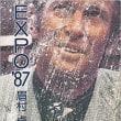 『EXPO'87』 眉村卓/著(角川文庫)(1)