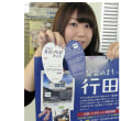 今日以降使えるダジャレ『』【経済】■「足袋のまち」への旅、変な形のフリー切符販売
