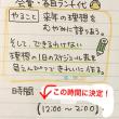 今月の薔薇色女子会の時間決定!