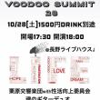 Voodoo Summit 28 に出演いたします!
