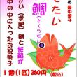 『桜鯛』&『桜鯛セット』始めました。