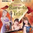 自由が丘大人の音楽教室 ピアノ講師・原口沙矢架さん出演の「ピアノトリオ コンサート」のお知らせです