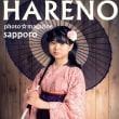 3/25  入学・卒業記念 自然に可愛く♫ 札幌写真館フォトスタジオハレノヒ