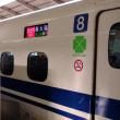 ひかり500号新大阪行き