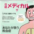 2017.10.20 日経メディカル10月号「心不全に緩和ケアを」