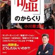 『徹底検証 テレビ報道「嘘」のカラクリ』小川榮太郎著(青林堂) それでも左翼メディアの偏向報道がつづいている