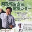 2017.9.11 県政報告&歌謡ショー