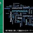 摂食・嚥下障害と倫理@日本臨床倫理学会第6回年次大会(東京)