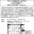 福医建研究会10月14日(土)のお知らせ