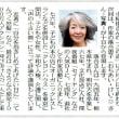 ラッキー!!落合恵子さんが、「中日新聞」夕刊に10日から登場