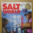 SALT WORLD誌に掲載!