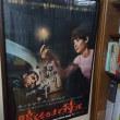 オードリー・ヘップバーンのポスター