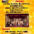 大阪でのダラブッカレッスン情報(8月)