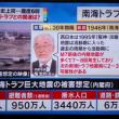きょう「ミヤネ屋」で地震学者の方が、大阪には大きな地震はもう来ないと断言されていました。